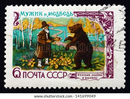 RUSSIA - CIRCA 1961: a stamp printed in the Russia shows The Peasant and the Bear, Fairy Tale, circa 1961 - stock photo