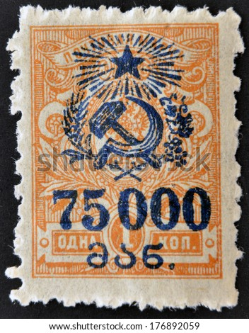 RUSSIA - CIRCA 1945: A Stamp printed in the USSR shows communism emblem, circa 1945  - stock photo