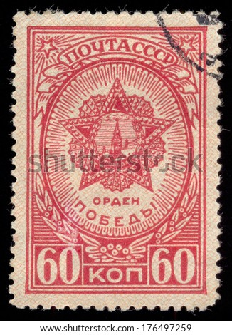 RUSSIA - CIRCA 1945: A Stamp printed in the USSR shows the victory award, circa 1945 - stock photo