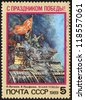 RUSSIA - CIRCA 1989: A stamp printed in USSR (Soviet Union), shows Victory Banner by P. Loginov and V. Pamfilov. World War II Victory Day. Scott catalog 5762 A2779 5k multicolored, circa 1989 - stock photo