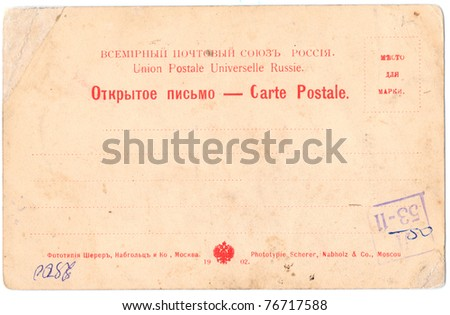 RUSSIA - CIRCA 1902: An old used Russian postcard reverse side, without postage stamp, useful as background. Rich stain and paper details, series, circa 1902