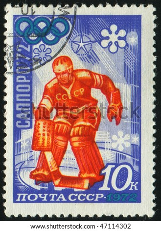 RUSSIA -CIRCA 1972: Hockey goalkeeper is there to protect the gate, circa 1972.
