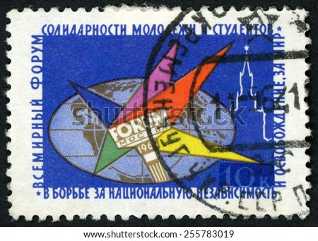 RUSSIA - CIRCA 1964: post stamp printed in USSR (CCCP, soviet union) shows globe torch Moscow Kremlin; Forum of solidarity of youth and students in Moscow; 10k blue, circa 1964 - stock photo