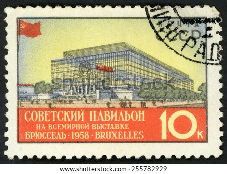 RUSSIA - CIRCA 1958: post stamp printed in USSR (soviet union) shows Russian pavilion building; universal and international exhibition at Brussels; Scott 2051 A1080 10k red, circa 1958