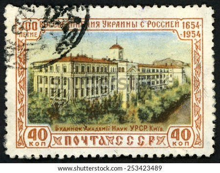 RUSSIA - CIRCA 1962: post stamp printed in USSR (soviet union) shows Ukranian academy of science Kiev and trees; Scott 1703 A916 40k, circa 1962, - stock photo