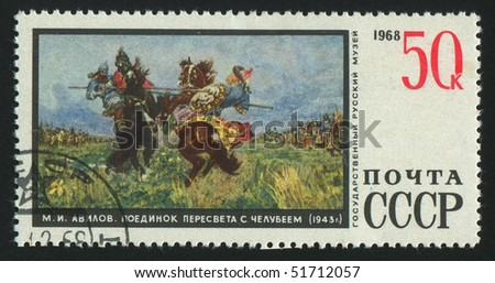 RUSSIA - CIRCA 1968: stamp printed by Russia, shows duel between Peresvet and Chelubey, by Avilov,  circa 1968.