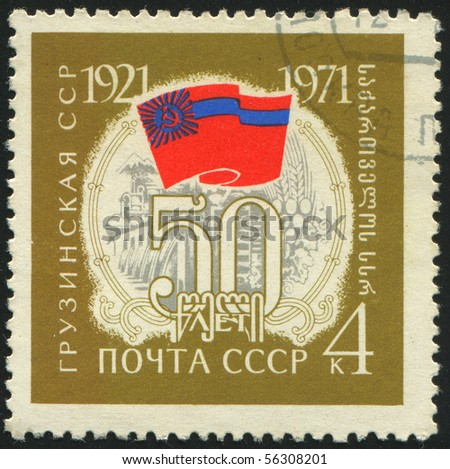 RUSSIA - CIRCA 1971: stamp printed by Russia, shows industry and Georgian flag, circa 1971.