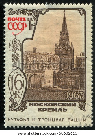 RUSSIA - CIRCA 1967: stamp printed by Russia, shows Kremlin Tower, circa 1967.