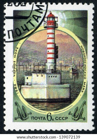 RUSSIA - circa 1983: stamp printed by Russia, shows Lighthouse  circa 1983