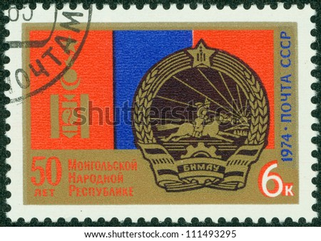 RUSSIA - CIRCA 1974: stamp printed by Russia, shows Mongolian Flag and Arms, circa 1974.