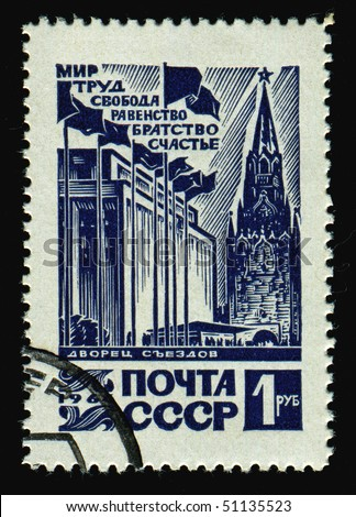 RUSSIA - CIRCA 1964: stamp printed by Russia, shows Moscow Kremlin, circa 1964.