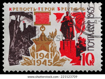 RUSSIA - CIRCA 1965: stamp printed by Russia, shows Red Star Medal, Hero City Brest, circa 1965 - stock photo