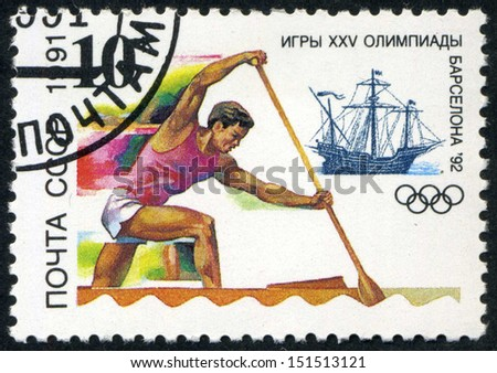 RUSSIA - circa 1992: stamp printed by Russia, shows Rowing, racing boats,  sport circa 1992 - stock photo