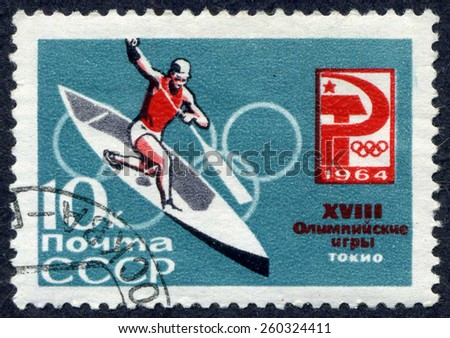 RUSSIA - circa 1964: stamp printed by Russia, shows Rowing, racing boats, sport circa 1964 - stock photo