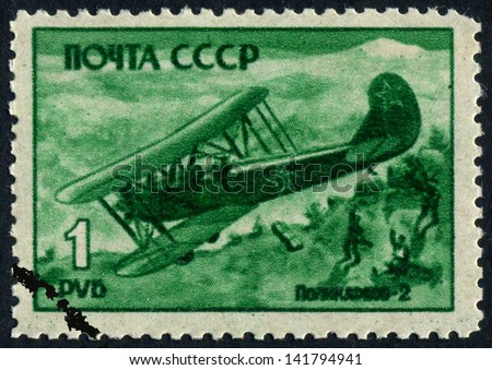 RUSSIA - circa 1946: stamp printed by Russia, shows Soviet old war plane PO - 2 circa 1946