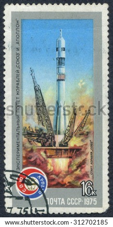 RUSSIA - CIRCA 1975: stamp printed by Russia, shows spaceship, circa 1975
