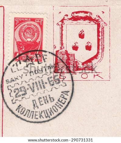 RUSSIA - CIRCA 1966: stamp printed by Russia, shows Standard postage stamp of the USSR with the seal of the city of Baku, circa 1966 - stock photo