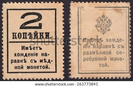RUSSIA - CIRCA 1913: stamp printed by Russia, shows The reverse side of definitive postage stamps of the Russian Empire, circa 1913 - stock photo