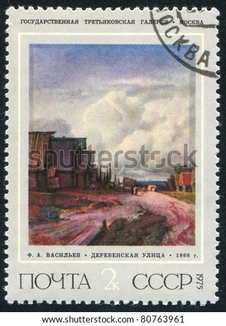 RUSSIA - CIRCA 1975: stamp printed by Russia, shows Village Street, by A. Vasilev, circa 1975