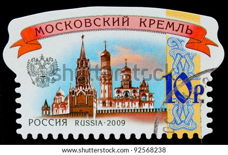 RUSSIA- CIRCA 2009:  stamp printed in Russia Moscow Kremlin, circa 2009 - stock photo