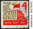 RUSSIA - CIRCA 1966: stamp printed in Russia, shows Kremlin Congress Hall, circa 1966. - stock photo