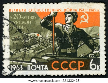 RUSSIA - CIRCA 1963: stamp printed in USSR (CCCP, soviet) shows soldier, tanks & flag; 20th anniversary  of battle of Kursk in war of Liberation 1941-1945; Scott 2758 A1400 6k orange gray, circa 1963 - stock photo