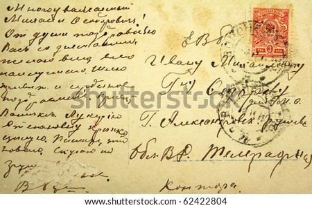 RUSSIA - CIRCA 1913: The old post card  with the royal postage stamp and handwriting, circa 1913