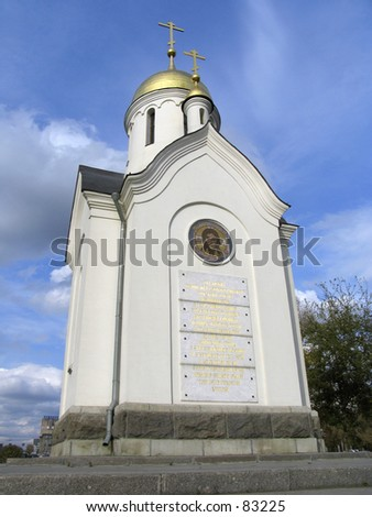 Russia. Novosibirsk. The chapel on  Red avenue.
