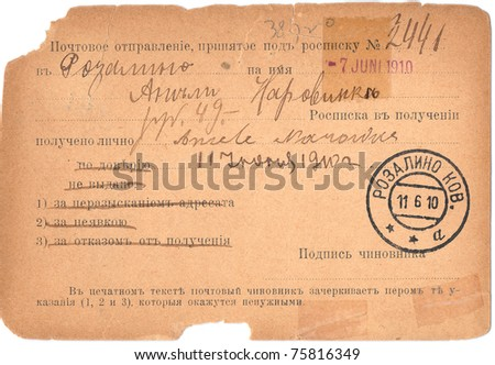 "RUSSIA, POLAND - CIRCA 1910: An old used Russian-Polish banking postcard (campaign poster) and stamps with an inscription in Russian ""Banking House A. Perez and Company. Warsaw"", series, circa 1910"