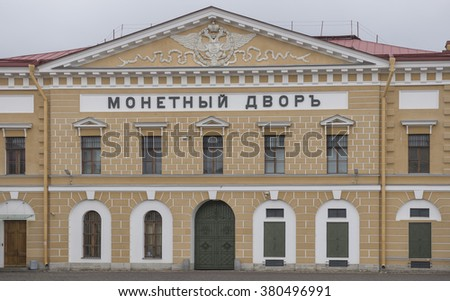 RUSSIA; SAINT-PETERSBURG- JULY 7 -  Mint in the Peter and Paul Fortress on July 7; 2015 in St. Petersburg