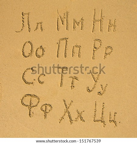 Russian alphabet, from L to C, written on a sand beach - part the second of three.
