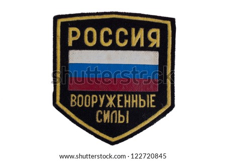 russian army  badge isolated - stock photo