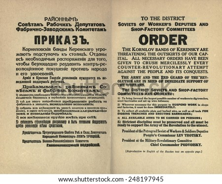 Russian Civil War Bolshevik notice to Petrograd citizens. Aug. 1917. It orders workers to defend against the Kornilov Bands of Kerensky threatening the outskirts of St. Petersburg.