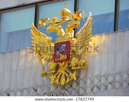 Russian Coat of Arms at the Great Congress Hall of Moscow Kremlin - stock photo