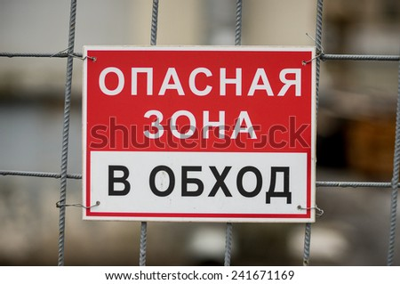 Russian danger sign - stock photo