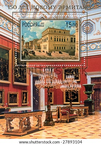 Russian Hermitage postage collectional stamp
