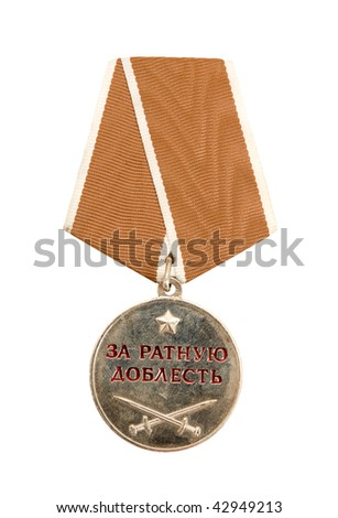Russian medal on white background - stock photo
