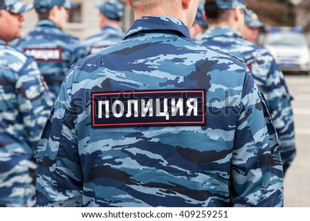 "Russian policeman in uniform. Text in russian: ""Police"" - stock photo"