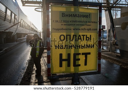 Saint-Petersburg, Russia - December 4, 2016: toll fare on the car on the toll highway Western High-Speed Diameter. Cars waiting in line.