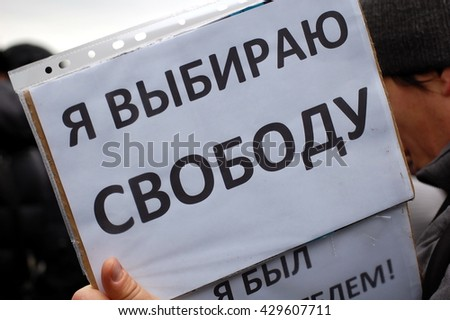 SAINT-PETERSBURG, RUSSIA - FEB 25, 2012 - Rally for Fair elections in Russia. St. Petersburg on Februry 25, 2012. Banner: I choose freedom