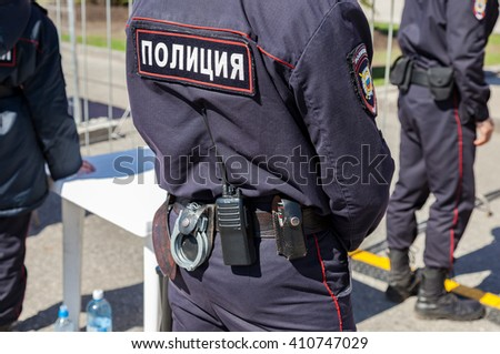 "SAMARA, RUSSIA - APRIL 24, 2016: Equipment on the belt of Russian policeman. Text in russian: ""Police"""