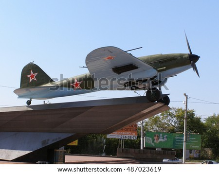 Samara, Russia - August 20, 2012. IL-2, the best attack of the second world war, known as the flying tank. the original aircraft is in the city of manufacturer with full armament: machine guns