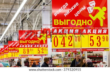 SAMARA, RUSSIA - FEBRUARY 7, 2016: Advertisement in the hypermarket Magnit. Text in russian: Always low prices, profitable - stock photo