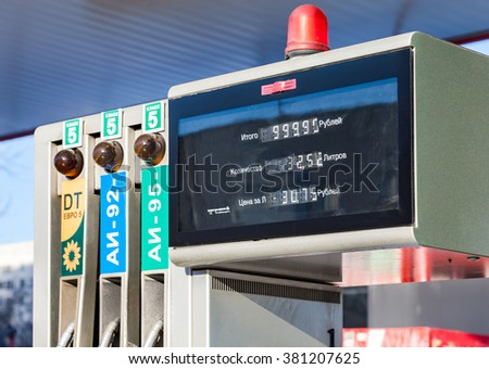 SAMARA, RUSSIA - FEBRUARY 20, 2016: Filling the column with different fuels at the gas station Tatneft. Tatneft is one of the russian oil companies - stock photo