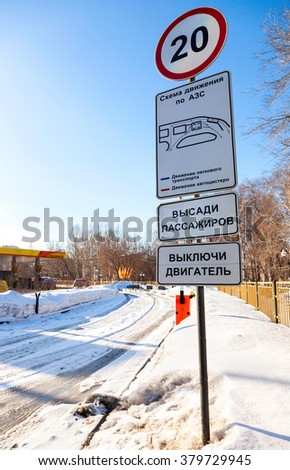 SAMARA, RUSSIA - FEBRUARY 20, 2016: Traffic sign and driving traffic on petrol station Rosneft. Text in russian: Disembarking passengers, turn off the engine