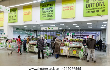 SAMARA, RUSSIA - JANUARY 24, 2015: Interior of the Leroy Merlin Samara Store. Leroy Merlin is a French home-improvement and gardening retailer serving thirteen countries - stock photo