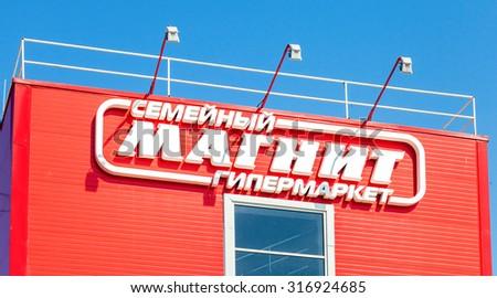 SAMARA, RUSSIA - JUNE 23, 2015: Logo of family hypermarket Magnet against blue sky. Russia's largest retailer - stock photo