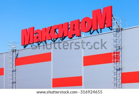 SAMARA, RUSSIA - JUNE 23, 2015: Maksidom Samara Store. Maksidom - network of hypermarkets of goods for construction and repair in Russia - stock photo