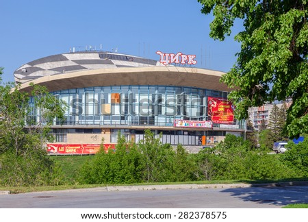 SAMARA, RUSSIA - MAY 23, 2015: The building of the Samara circus named of Oleg Popov. The shape of the building looks like a big hat. Popular touristic landmark