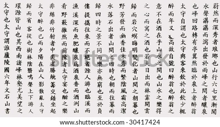 sample of chinese calligraphic manuscript - stock photo